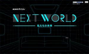 NHKスペシャル|NEXT-WORLD-私たちの未来